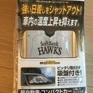【新品】ホークス フロントガラス日よけ