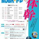 KOBA式体幹☆バランストレーニング 教室