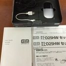 Pocket WiFi【D25HW】