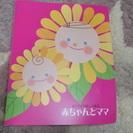 月刊誌 『赤ちゃんとママ』 H23年9月~H24年8月