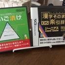《送料込》任天堂DS 英語漬けと漢...