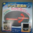 新品未使用品  テレビ回転台