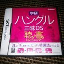 ハングル三昧DSソフト