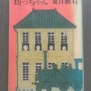 坊っちゃん:夏目漱石