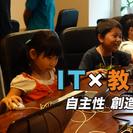 親子プログラミング体験@糸島 ~学習塾ブランチ×ITeens Lab.~