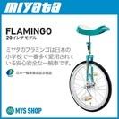 競技用一輪車、ミヤタフラミンゴ(20インチ)