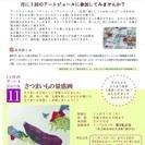 11月21日 クリニカルアート(臨床美術)開催!