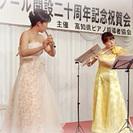 高知市 フルート教室、ピアノ教室なら 切詰音楽教室