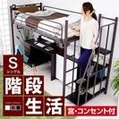 【明日23日希望】ロフトベッド階段つき(黒)シングル