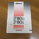★ ニコンフィルム一眼F-80Dの取説 ★