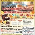 ★11/21(土)22(日)23(月祝) カリモク家具鶴見アウトレ...