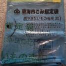 【残りあと6袋】東海市ゴミ袋 燃やさないもの専用