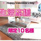 バレンタイン特別企画 新生活応援キャンペーン開催中!!