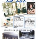2月20日土曜日はブラジル音楽ユニット La Luz ライブ!!