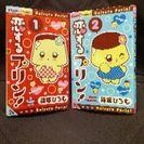 募集中・恋するプリン!2冊