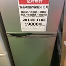 【2013年製】【送料無料】【激安】冷蔵庫 SJ-H12W-
