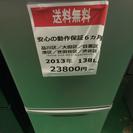 【2013年製】【送料無料】【激安】冷蔵庫 NR-B146W-S