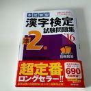 漢字検定 準2級 16年版