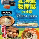 北海道物産展IN沖縄 よくばり北海道市