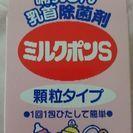 送料込み☆ピジョンミルクポンS  顆粒タイプ20包