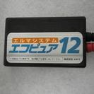 【再値下げしました】エコピュア12 ㈱エルマ製 バッテリー寿命延命...