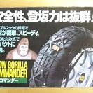 大幅値下げ! ★タイヤ・チェーン スノー・ゴリラ・コマンダー CL...