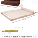 ソファベット(セミダブル)1年3ヶ月使用 − 神奈川県