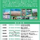 東日本大震災 復興フォト&スケッチ展2015 福島会場