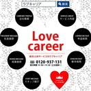 リスティング広告事業部長候補/月収20~60万  他大募集!