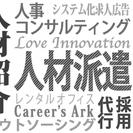 Webディレクター/月収28~60万/コミュニケーション設計、企画...