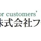 【20万円以上】調理師・栄養士・管理栄養士大募集 【江戸川区】