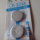 ボタン電池 CR-2016 2個入り