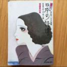ジャンボ日本の詩情 増補第29版