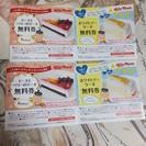 ジョリーパスタ ケーキ無料券4枚