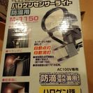 防犯や節電に ハロゲンセンサーライト