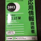 応用情報技術者 午後問題の重点対策2012