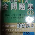 英検準1級全問題集 CD 〈2003年度版〉