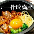 【残りわずか!】バナー作成講座 with 懇親会ランチ