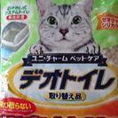 猫砂 デオトイレ 2リットル♪
