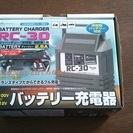 バイク・軽自動車用バッテリー充電器 RC-30