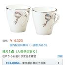 NARUMIペアマグカップ