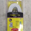 TV接続ケーブル 8m