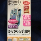 iPhone5s iPhone5c用、画面保護フィルム2枚入り、ス...