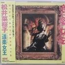 声優CD・松井菜桜子「道楽女王」(正規購入品)