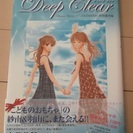 A5版コミック・Deep Clear(小花美穂)