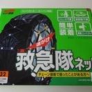 非金属タイヤチェーン SOFT99