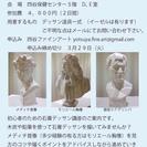 【募集終了】4/10(日)&4/17(日)『初心者のための石膏デッ...