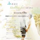 信州長野発ふるさとウエディングフェア・夢の挙式無料プレゼント企画【...