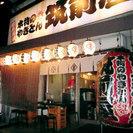 ビジネスにつながる 異業種交流会開催 3月28日 南武線 稲田堤