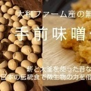 無農薬・在来種大豆で作る昔ながらの手前味噌作りWS